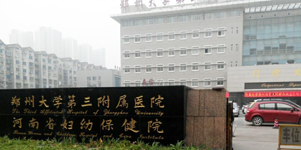 The third affiliated hospital of zhengzhou university
