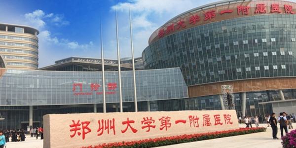 The first affiliated of zhengzhou university