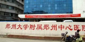Affiliated central hospital of zhengzhou university